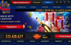 Казино Вулкан Рояль и новые игровые автоматы