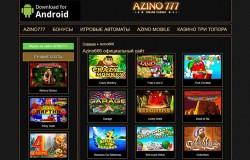 Казино Азино Три Топора и новый игровой автомат