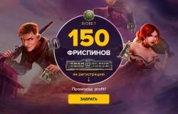 Играем в автомат Резидент через официальный сайт казино Риобет