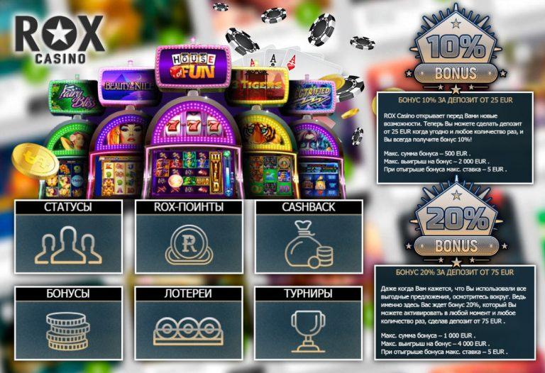 Rox Casino. Лучшее казино для игры онлайн