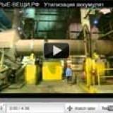 Процесс утилизации (переработки) аккумуляторов